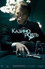 Казино рояль Casino Royale